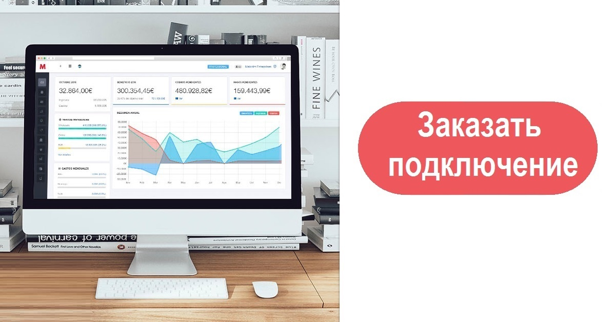 netbynet-connect